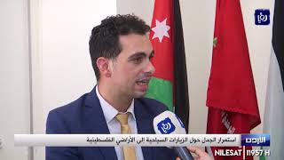 استمرار الجدل حول الزيارات السياحية إلى الأراضي الفلسطينية (7/10/2019)