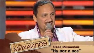 Стас Михайлов - Ну, вот и всё (Славянский базар 2008)(скачать в ITUNES: https://itunes.apple.com/ru/album/50-lucsih-pesen/id626189050?at=11l4sP&uo=4 (с) ООО «Квадро-Паблишинг». Музыка и слова: Стас..., 2010-12-17T18:20:40.000Z)