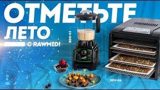 Летняя распродажа дегидраторов и блендеров в интернет-магазине RawMid!