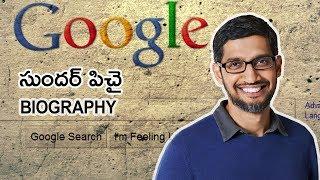 Google CEO Sundar Pichai Inspiring Story In Telugu