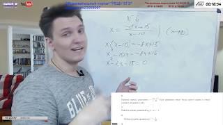 ЕГЭ по математике. Урок 11