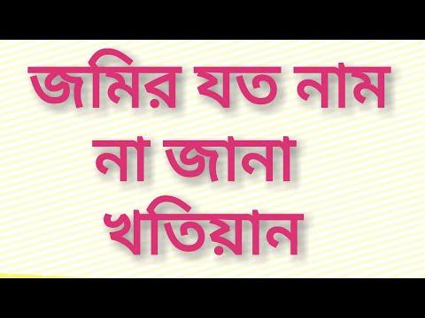 জমির যত খতিয়ান বাংলাদেশে  land khotian in Bangladesh