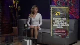 Смотреть видео Куда сходить в Москве؟ # 28 онлайн