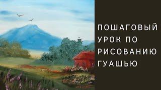 Рисуем домик в горах гуашью(Материалы, которые нужны для рисования этой картины: - гуашь, - кисти, - акварельная бумага, - палитра, - тряпоч..., 2016-03-30T10:53:05.000Z)