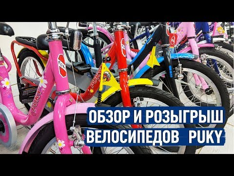 Обзор и розыгрыш велосипедов Puky | Samokat.ua