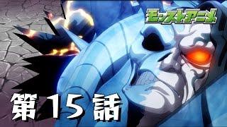 第15話「闘神降臨」【モンストアニメ公式】 thumbnail