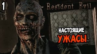 видео Resident Evil Remake полное прохождение. Часть первая – Особняк Спенсера