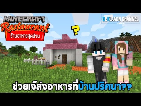 Minecraft ร้านอาหารสุดป่วน - เจ๊เปิดบริการส่งอาหารถึงบ้าน