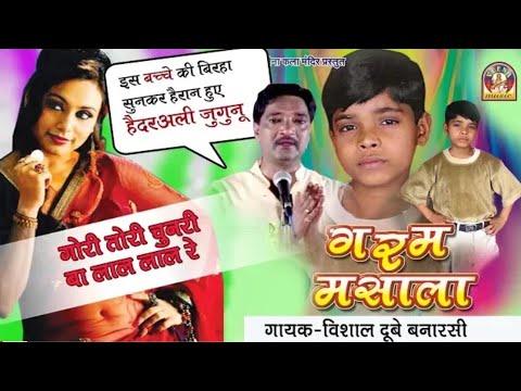 Gori Tori Chunari Ba Lal Lal Re || विशाल दुबे मुन्ना की बचपन की सुरुआत || Vishal Dubey Munna