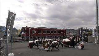 里山列車紀行 ひとつ星 和太鼓によるお出迎え 平成筑豊鉄道