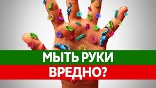 ВРЕДНО ЛИ МЫТЬЕ РУК? Чем опасны антибактериальные средства?(, 2016-09-07T10:54:18.000Z)