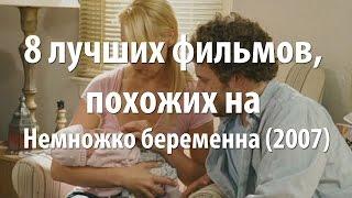8 лучших фильмов, похожих на Немножко беременна (2007)