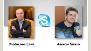 3. Интервью: Владислав Гилка и Алексей Галкин.