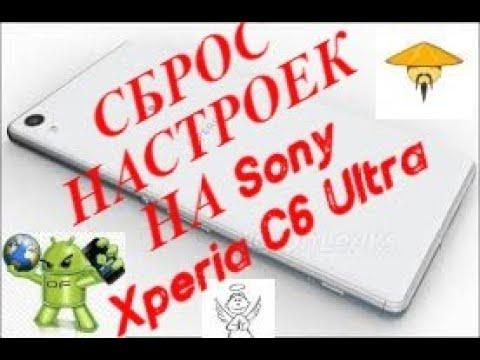 СБРОС НАСТРОЕК НА Sony Xperia C6 Ultra//Hard Reset//КИТАЙСКАЯ КОПИЯ