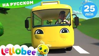 Детские песни | Детские мультики | колеса на автобусе сборник | Новые серии | Литл Бэйби Бам
