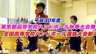 平成30年度 東京都高等学校ハンドボール秋季大会 兼 全国高等学校ハンドボール選抜大会都予選