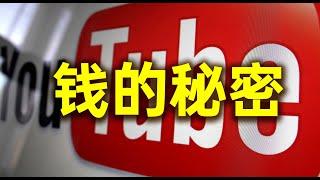 youtube创业一个月的收入,海外中文自媒体的收入我最清楚