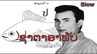 ຊາຕາອາພັບ  -  ຮ້ອງໂດຍ :  ກ. ວິເສດ  -  Kor VISETH  (VO) ເພັງລາວ ເພງລາວ เพลงลาว lao song