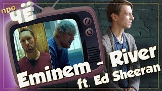Какие грехи смываем? Eminem - River (ft. Ed Sheeran): Перевод и разбор текста песни Эминема