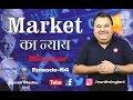 Market का न्याय  || Stock Market Realities in Hindi  || Episode-64 || Sunil Minglani