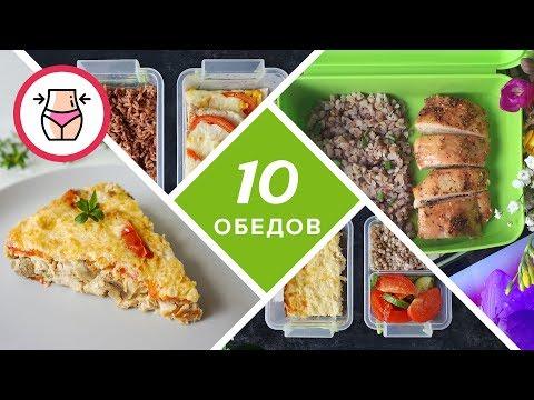 ОБЕДЫ для ЛЕНИВЫХ! 10 Рецептов Для Похудения 😍 Правильные ПП ОБЕДЫ