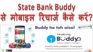 how to recharge mobile by state bank buddy in hindi   sbi buddy se mobile recharge kaise kare hindi
