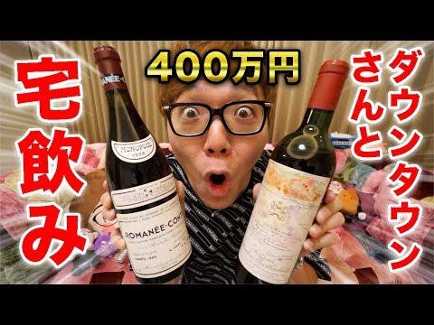 ダウンタウンさんと宅飲みします!400万のワインを準備しましたw【本音でハシゴ酒】