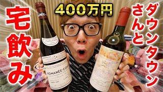 ダウンタウンさんと宅飲みします!400万のワインを準備しましたw【本音でハシゴ酒】 thumbnail