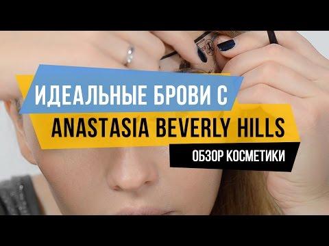 Идеальные брови с Anastasia Beverly Hills