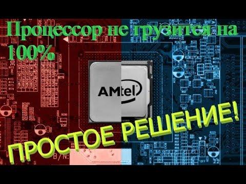 Как сделать так чтобы процессор не сбрасывал частоту