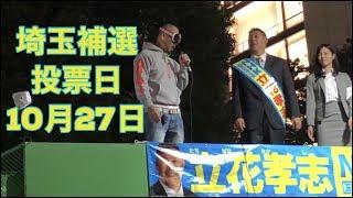立花孝志さんの演説に集まった皆様に10/27埼玉補選の投票に行く人がどれだけいるのか検証してみた。SHO FREESTYLE TV Part 1020