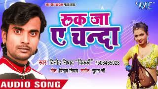2018 का सबसे हिट गाना - Ruk Ja Ae Chanda - Vinod Nishad - Bhojpuri Hit Songs 2018