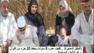 """بالفيديو.. """"الطفل المعجزة"""".. كفيف يحفظ 25 جزءًا من القرآن برقم الآيه والصفحة"""