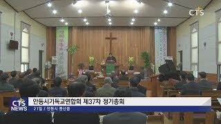 안동시기독교연합회 의성군기독교연합회 총회 (안동, 하광…