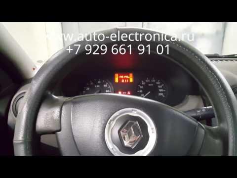 Скрутить пробег Renault Logan  2011г.в., www.auto-electronica.ru, в Раменском, Жуковский, Москва