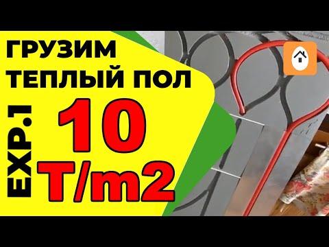 10 т/м2 на