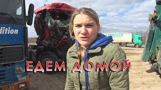 Битая Скания едет домой на эвакуаторе Вольво.