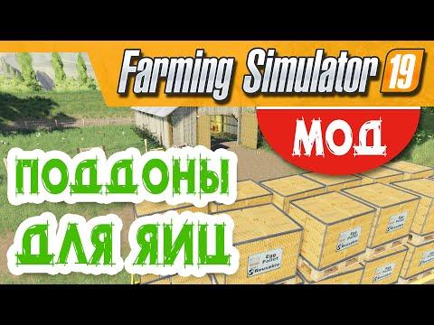 Farming Simulator 19 ⁂ ПОДДОНЫ ДЛЯ ЯИЦ ⁂ обзор модов