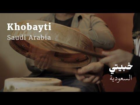 Khaliji Rhythms: Khobayti • Saudi Arabia   ايقاعات الخليج: خبيتي • السعودية