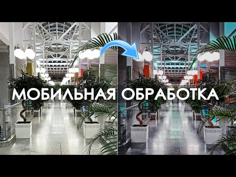 HDR обработка на ТВОЕМ телефоне!!! Лайтрум и Snapseed!!!