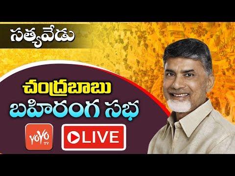 Chandrababu Naidu LIVE from Satyavedu | TDP Public Meeting | AP Elections | YOYO TV Channel