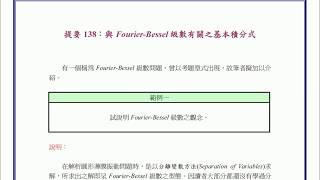 【教學影片】提要138:與 Fourier-Bessel 級數有關之基本積分式▕ 講師:中華大學土木系呂志宗教授