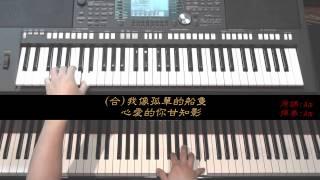 雲中月圓--孫淑媚/王識賢(雙層鍵盤伴奏)(免費線上鋼琴.電子琴學習)