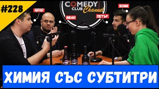 Химия Със Субтитри #228 Комеди Клуб Подкаст