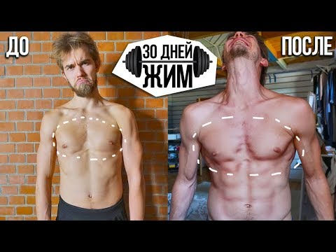 Эксперимент - 30 дней делал жим лежа с нуля! Трансформация тела за 30 дней