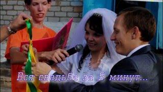 Свадьба Евгений и Галина. Видеоролик - краткое содержание