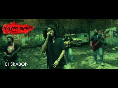 Ei Srabon | Baishey Srabon | Rupam Islam (Cover)