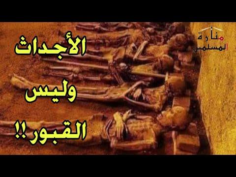 في يوم القيامة سيبعثنا الله من الأجداث وليس من القبور !! لن تصدق ما هو الفرق بينهما
