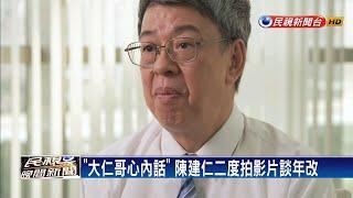 陳建仁挺蔡總統連任 二度拍影片談年改-民視新聞