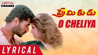 O Cheliya Lyrical || Premikudu Movie Songs || Prabhu Deva, Nagma || A R Rahman, Shankar
